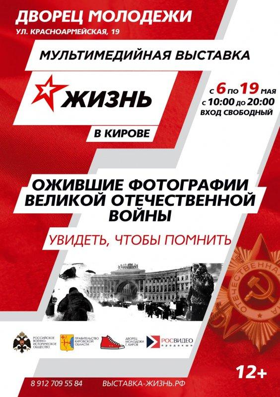 Картинка к материалу: ««Мультимедийная выставка «Жизнь», посвященная Победе в Великой Отечественной войне»»